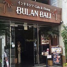 BULAN BALI