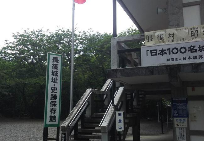新城市役所長篠城址史跡保存館