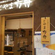 富山駅 方舟