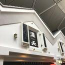 天丼専門店 満天 セントレア店