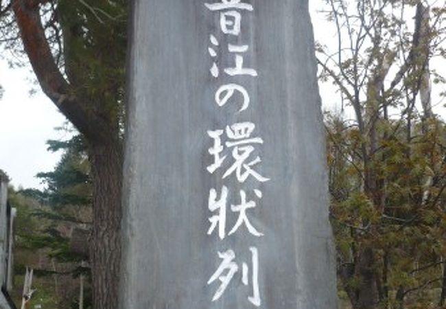 音江環状列石(ストーンサークル)