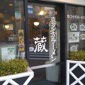 会津喜多方ラーメン蔵 箱崎町店