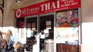 Do Dee Paidang Thai Noodle Bar & Cafe (チャイナタウン店)