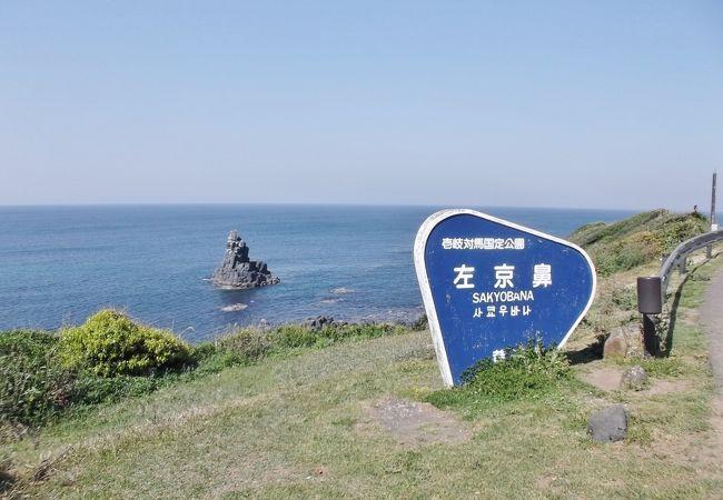 切り立った断崖と海中の奇岩