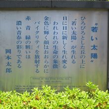 岡本太郎さんの碑文