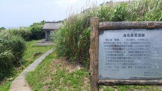 渡名喜里遺跡
