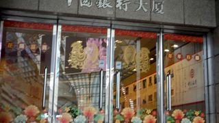 中國銀行 澳門分行