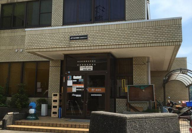 渡鹿野簡易郵便局