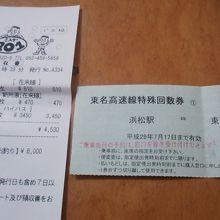 浜松~東京間の高速バスチケット