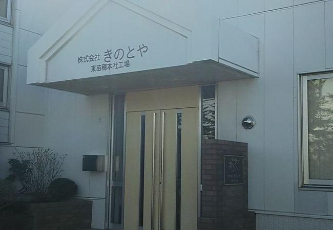 ★直売所探索★