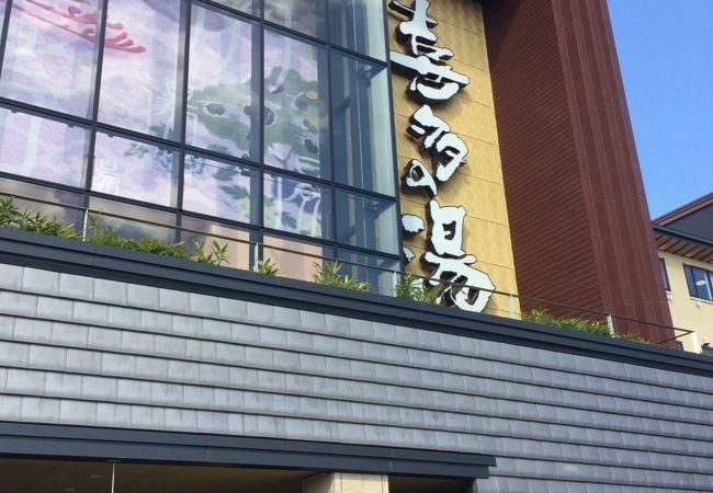 湯 喜多 香流 の 香流温泉喜多の湯(愛知県名古屋市)