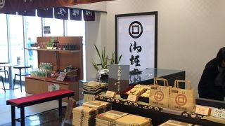御堀堂 中国自動車道下り線 美東SA店