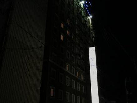 東横イン徳山駅新幹線口 写真