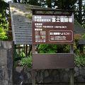 写真:静岡県水産技術研究所富士養鱒場