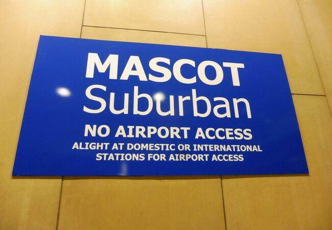 シドニー国際空港に安く行く裏技・・・その1、空港1つ手前の駅からバス!