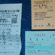 浜松~二川間のチケット~土日祝日の場合、名古屋往復きっぷと上手く組み合わせれば、浜松~名古屋市内片道1240円で利用可能~