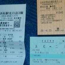 浜松~二川間のチケット&名古屋往復きっぷ