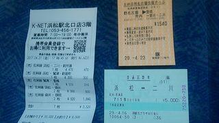 K-NET (浜松駅北口店)