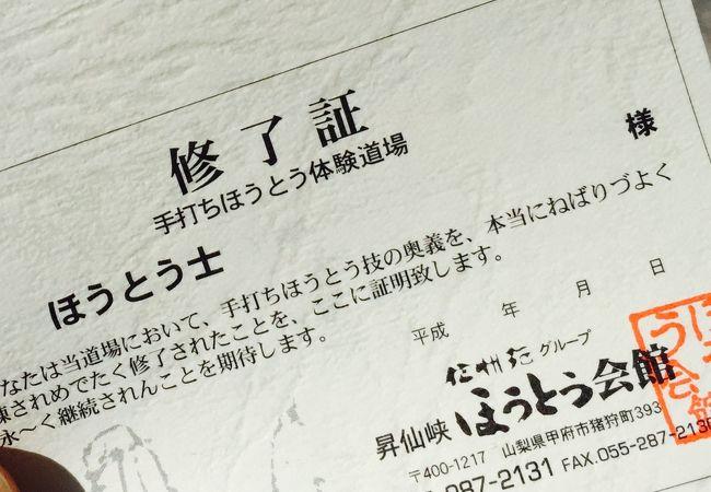 昇仙峡ほうとう会館