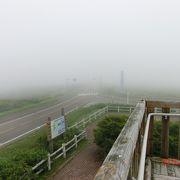 立派な展望台でしたが霧で見えません