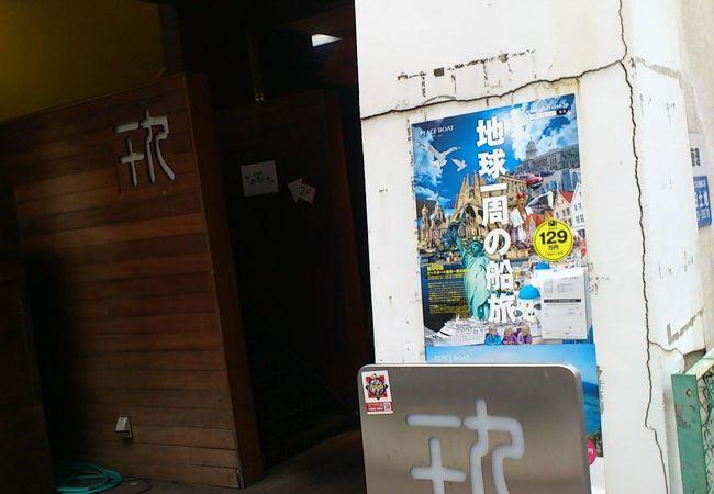平塚北口のおしゃれなお店