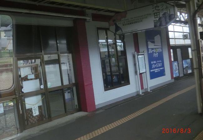 池田駅で予約しておいた弁当を受け取りました