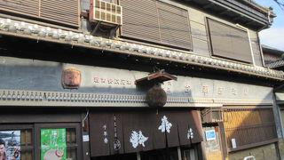 吉源酒造場