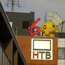 北海道テレビ放送