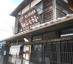 大本豆腐店