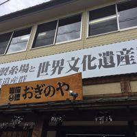 おぎのや 富岡製糸場前店