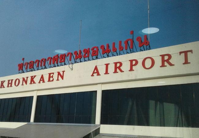 コンケーン空港 (KKC)