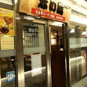 名古屋名物が食べれるお店