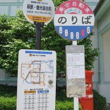 萩駅前の乗り場
