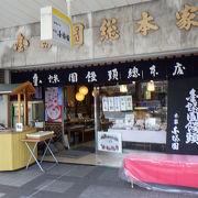 大垣の和菓子