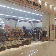 宮脇書店はすごく広いです。