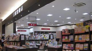 三省堂書店 (さんすて岡山店)