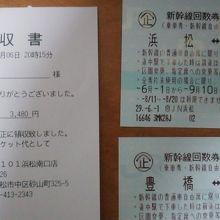 浜松~名古屋間の新幹線チケット