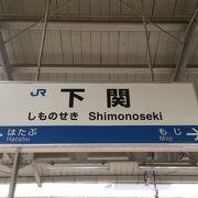 本州から九州の移動は普通電車でのんびりと