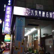 日本式の大衆浴場