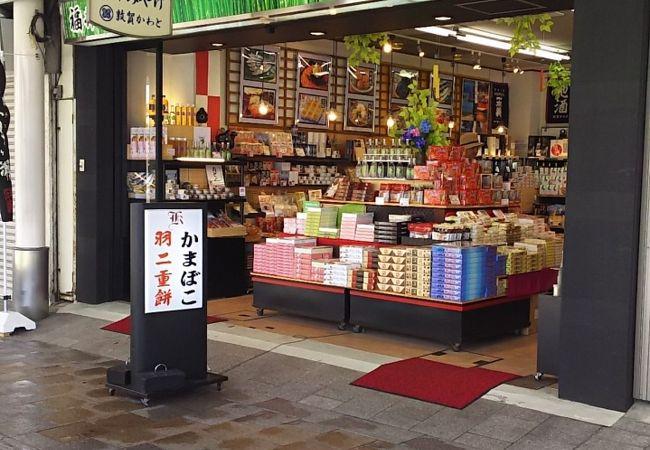 敦賀駅前の風情ある土産屋