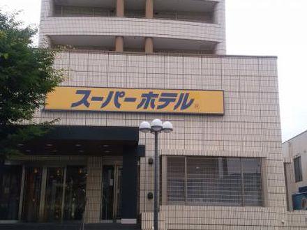 スーパーホテル水俣 写真