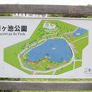 鏡ヶ池公園