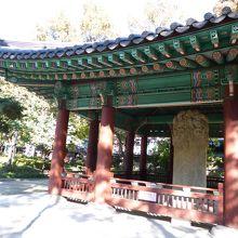 大円覚寺碑
