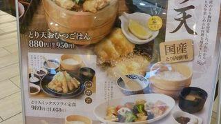 魚とご飯の美味しい店 四六時中 イオン大高店