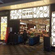 駅ナカのスーパー