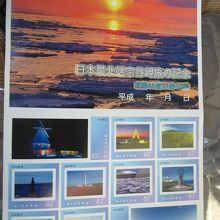 日本最北端記念切手シート