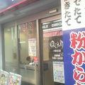 写真:ゆで太郎 小岩北口店