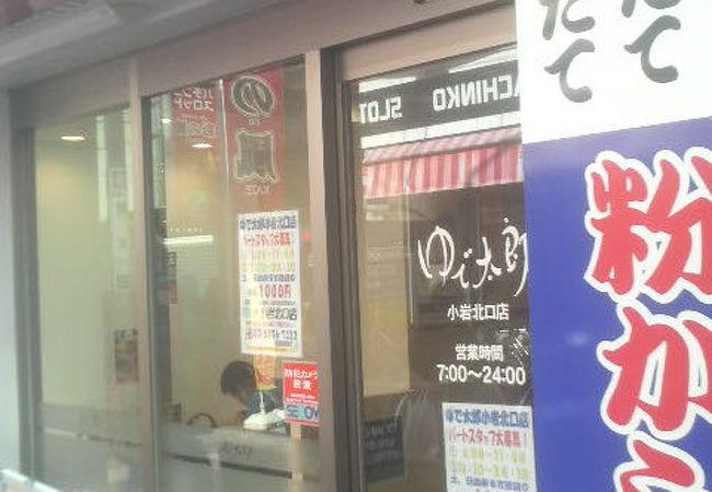 ゆで太郎 小岩北口店