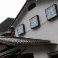湯の花温泉 芦の山荘 写真