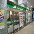 写真:モスバーガー 新潟駅店
